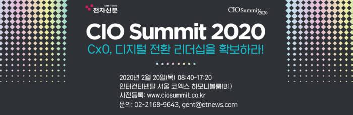 [알림]CIO서밋2020, 내달 20일 코엑스 인터콘서
