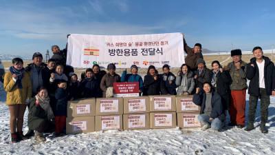 오비맥주, 몽골 환경난민에 방한용품 60상자 전달