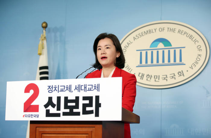 신보라 자유한국당 청년최고위원이 21일 오전 여의도 국회 정론관에서 21대 총선 출마 선언 기자회견을 하고 있다.