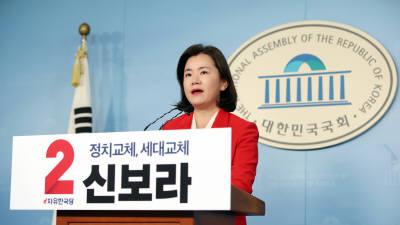 한국당 청년최고 신보라, 인천 미추홀갑 출마선언