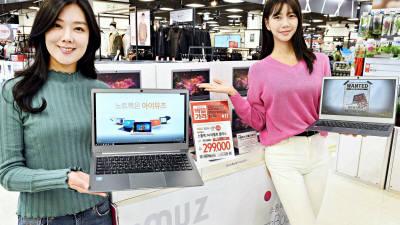 홈플러스, 20만원대 '빅딜가격 노트북' 단독 판매