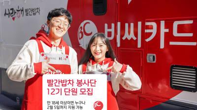비씨카드, 빨간밥차 봉사단 12기 단원 모집