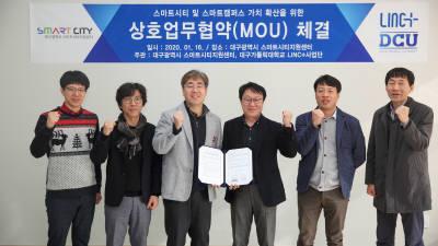 대가대-대구스마트시티지원센터, 스마트시티산업 발전과 인력양성 협약