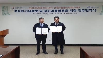 전남테크노파크-한국광기술원, 레이저산업 활성화 업무협약
