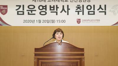 김운영 제18대 고려대학교 안산병원장 취임식 개최