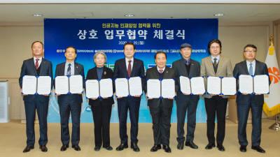 국립광주과학관, 광주 AI 인재양성 협력 업무협약 체결