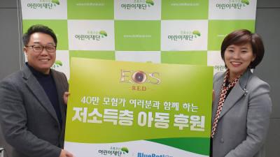 '에오스 레드', 초록우산어린이재단에 후원금 전달