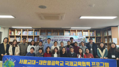 서울교대, 재한몽골학교와 국제교육협력 프로그램 운영