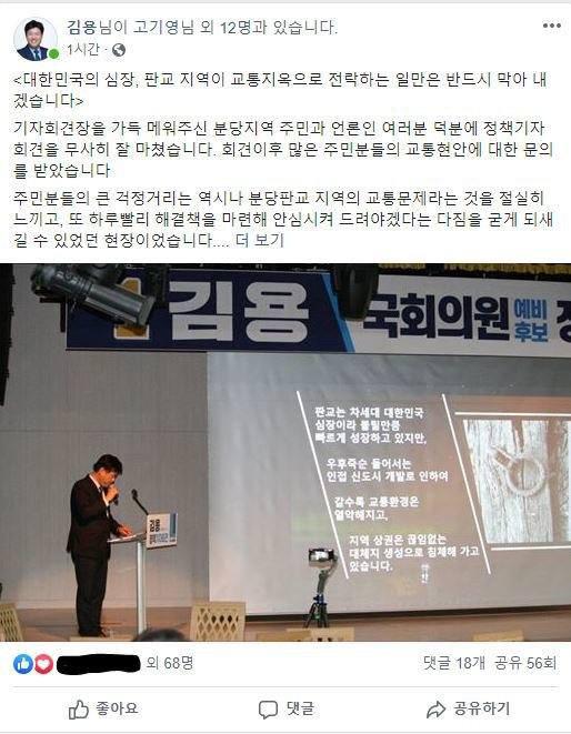 김용 예비후보 페이스북 캡쳐.