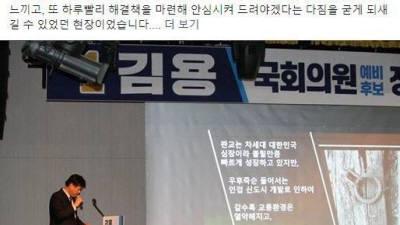 """김용 분당갑 예비후보 """"3호선 연장 시 지하철역사 판교 유치"""""""