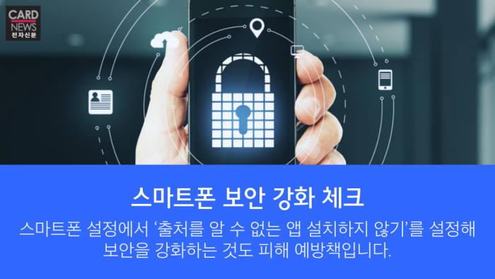 [카드뉴스]설 연휴 '사이버 보안 단속'하셨나요