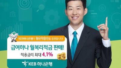 KEB하나은행 급여하나 월복리적금 판매