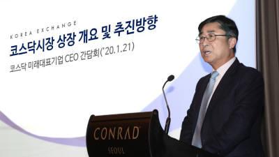 한국거래소, 코스닥 상장 예정사 대상 CEO 간담회