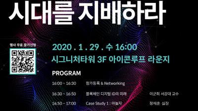 마이아이디 얼라이언스, 디지털 ID 비전 발표…29일 행사 개최