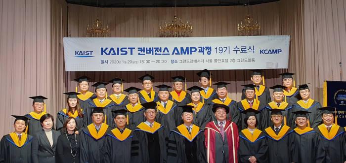KAIST 컨버전스 AMP과정 19기 수료식 개최