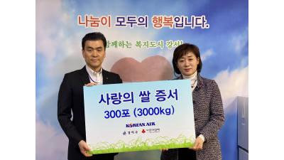 대한항공, 강서구청에 '사랑의 쌀' 10㎏ 300포 기증
