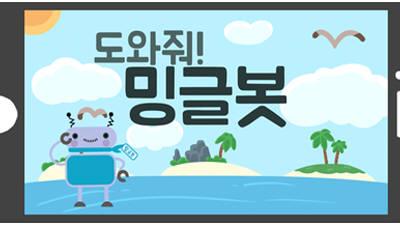 밍글콘, 컴퓨팅 사고력 향상 게이미피케이션 '밍글봇, 도와줘' 앱 출시