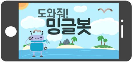 밍글콘의 밍글봇, 도와줘! 앱.