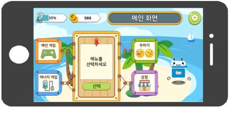 밍글봇, 도와줘! 앱 메인화면.