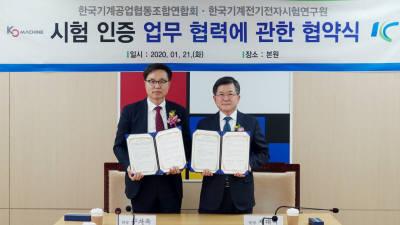 KTC, 한국기계공업협동조합연합회와 시험검사·인증분야 상호협력