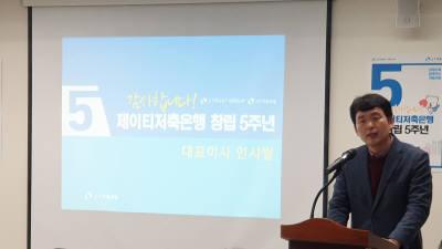 JT저축銀, 창립 5주년 기념 고객·임직원 감사 행사 개최