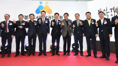 '경기도시장상권진흥원 북부센터' 개소