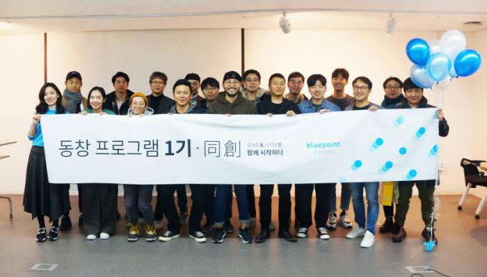 블루포인트파트너스, 컴퍼니빌딩 프로그램 '동창' 1기 출범
