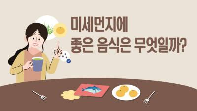 미세먼지에 좋은 음식은 무엇일까?