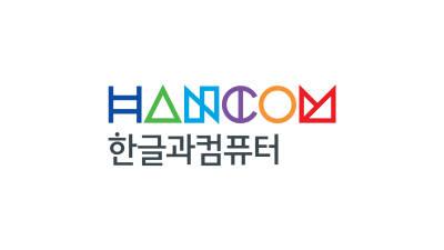한글과컴퓨터, 대한민국 브랜드 명예의 전당 '오피스SW' 부문 선정