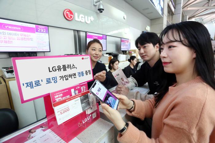 LG유플러스가 설 연휴 맞이 로밍 이벤트를 실시한다. LG유플러스 제공