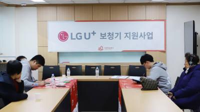 LG유플러스, 청각장애인에 보청기 무료 지원