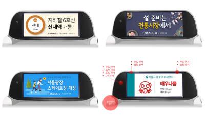 서울시, 택시표시등에 재난·날씨정보 제공한다