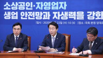 민주당, 소상공인 대상 총선 3호 공약 발표