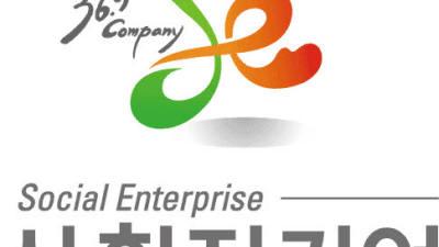 부산·울산시, 사회적기업 성장 지원