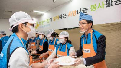 한국수출입은행, '따스한 채움터'서 배식 봉사활동