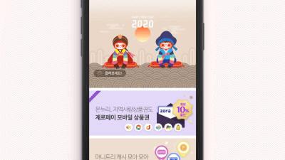 갤럭시아컴즈, '스마트 설 보내기' 할인 이벤트 풍성