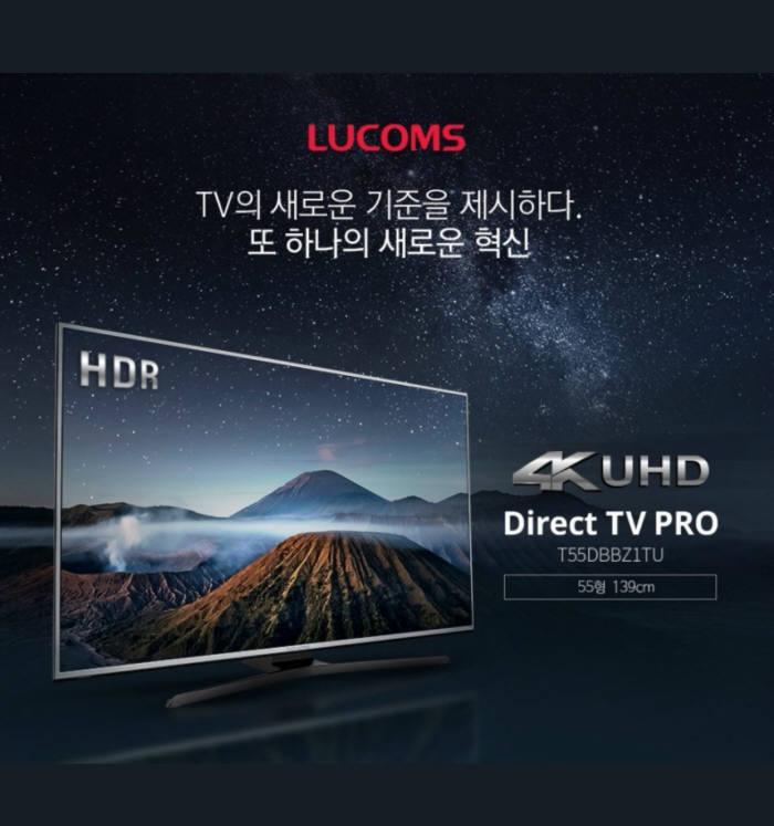대우루컴즈 TV