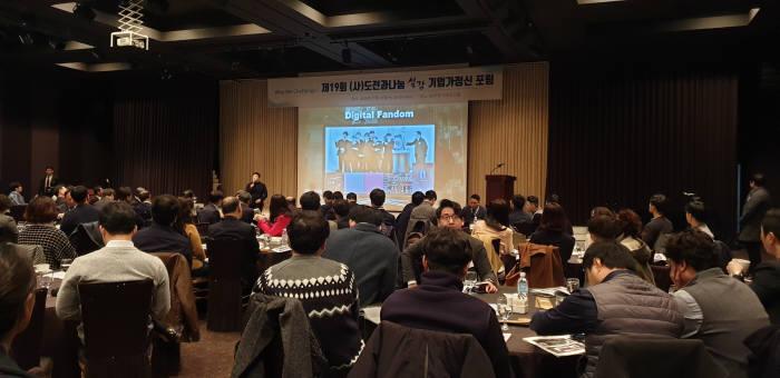 도전과 나눔이 22일 서울 강남구 GS타워 아모리스홀에서 제 19회 도전과 나눔 기업가정신 포럼을 개최했다.