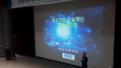 4대 과기원, 중소기업 기술혁신 돕는 기초안 선보여...로드맵 공청회 개최