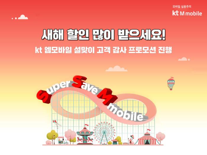 KT엠모바일, 설 연휴 맞아 5G·LTE 요금제 할인 제공