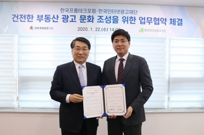 사진 왼쪽부터 신현윤 한국인터넷광고재단 이사장, 안성우 한국프롭테크포럼 의장. (사진제공=한국프롭테크포럼)