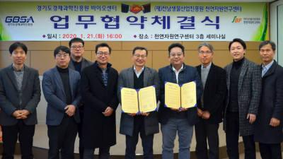 경과원 바이오센터, 천연자원연구센터와 천연물의약품 개발 협력