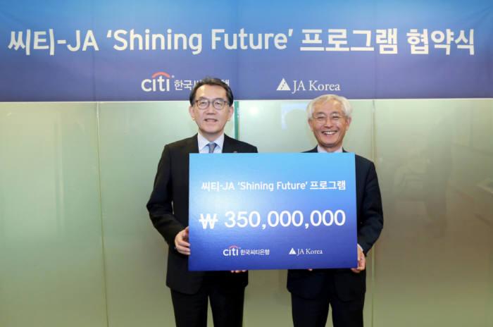 박진회 한국씨티은행장(왼쪽)이 오종남 JA 코리아 회장에게 후원금을 전달하고 있다.