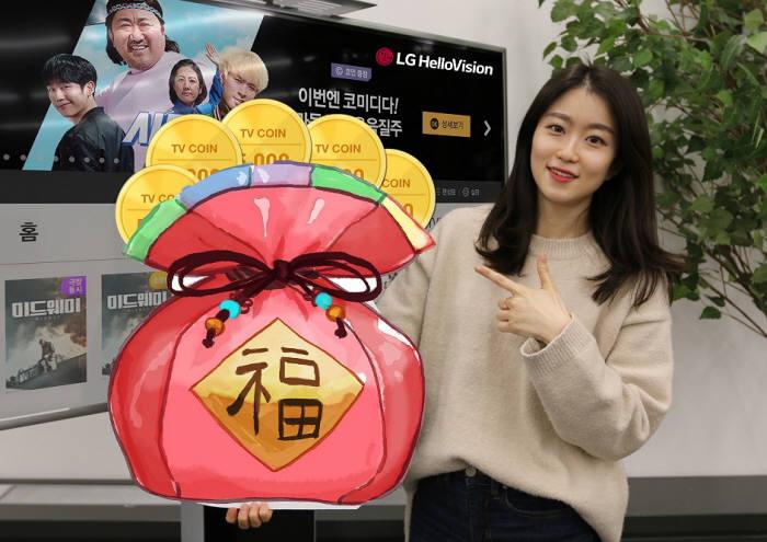 """""""반값 VoD·경품 이벤트""""…유료방송 설연휴 혜택 풍성"""