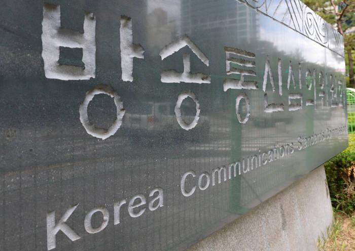 방심위, 신종 코로나바이러스 가짜뉴스 모니터링 강화