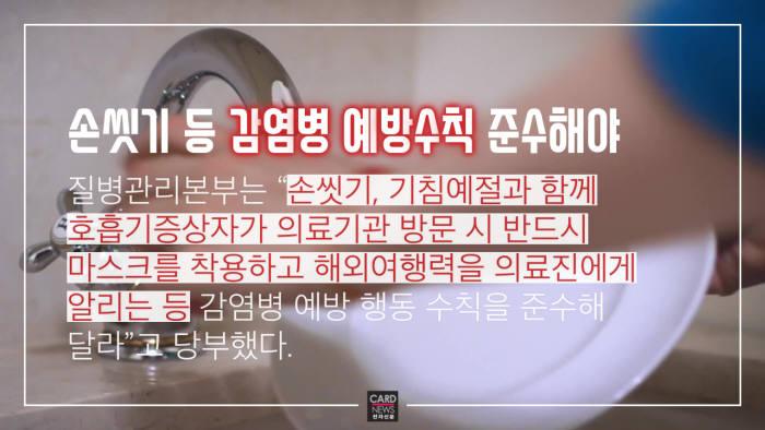 [카드뉴스]지구촌 우환, 우한 폐렴