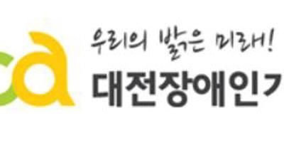 대전장애인기업협회, 장애인 경제적 자립·취창업 지원