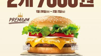 버거킹, 와퍼 2개가 7000원 '킹스 초이스' 특별 프로모션