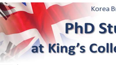 한국뇌연구원, 영국킹스칼리지 런던대학교와 공동박사학위 과정 학생 모집