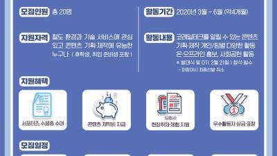 코레일테크, 2월 7일까지 대학생 서포터즈 2기 모집